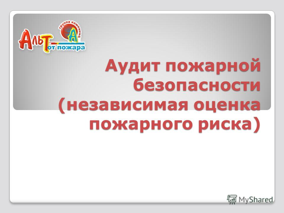 Аудит пожарной безопасности (независимая оценка пожарного риска)