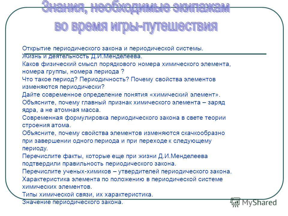 Открытие периодического закона и периодической системы. Жизнь и деятельность Д.И.Менделеева. Каков физический смысл порядкового номера химического элемента, номера группы, номера периода ? Что такое период? Периодичность? Почему свойства элементов из