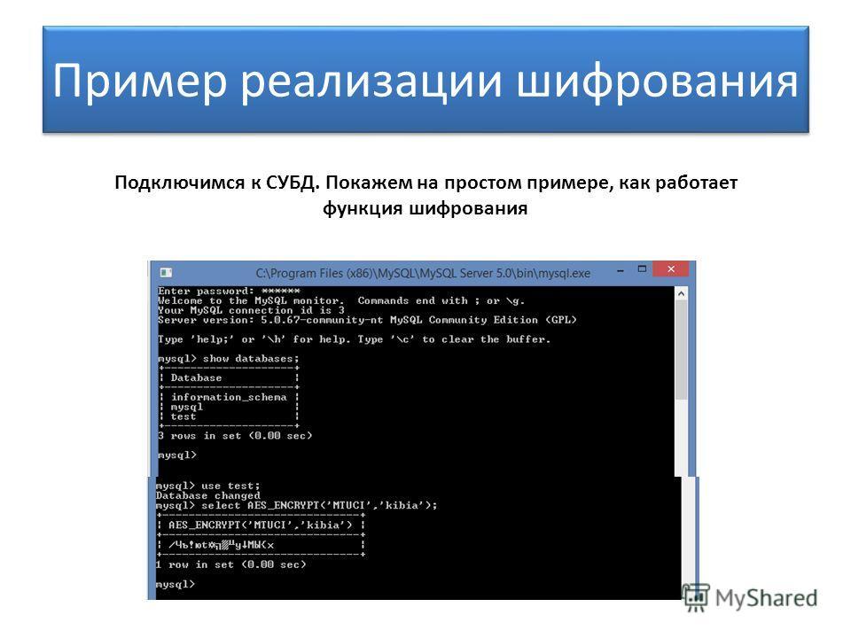 Пример реализации шифрования Подключимся к СУБД. Покажем на простом примере, как работает функция шифрования
