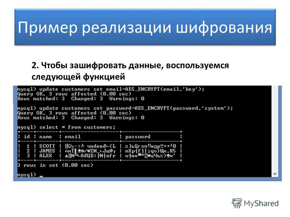 Пример реализации шифрования 2. Чтобы зашифровать данные, воспользуемся следующей функцией
