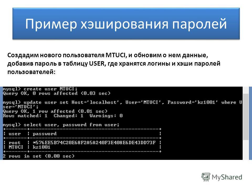 Пример хэширования паролей Создадим нового пользователя MTUCI, и обновим о нем данные, добавив пароль в таблицу USER, где хранятся логины и хэши паролей пользователей: