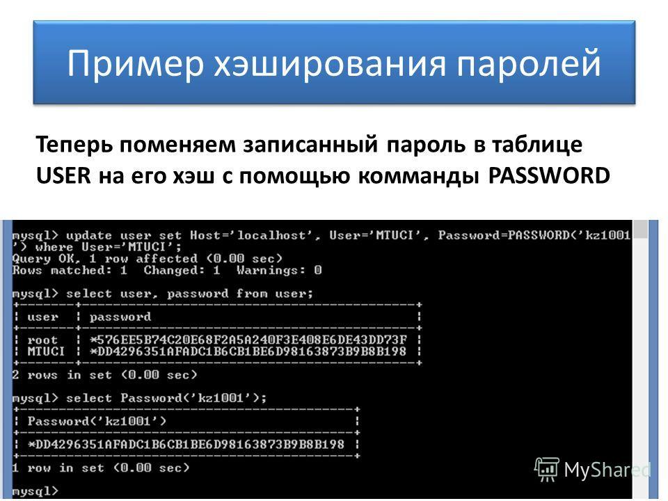 Пример хэширования паролей Теперь поменяем записанный пароль в таблице USER на его хэш с помощью комманды PASSWORD