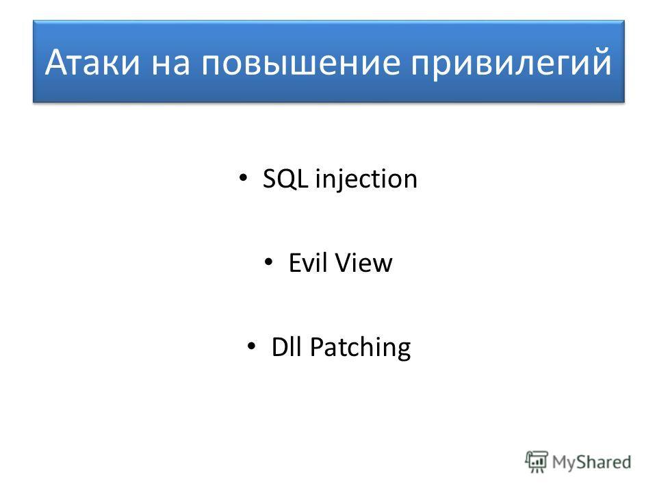 Атаки на повышение привилегий SQL injection Evil View Dll Patching