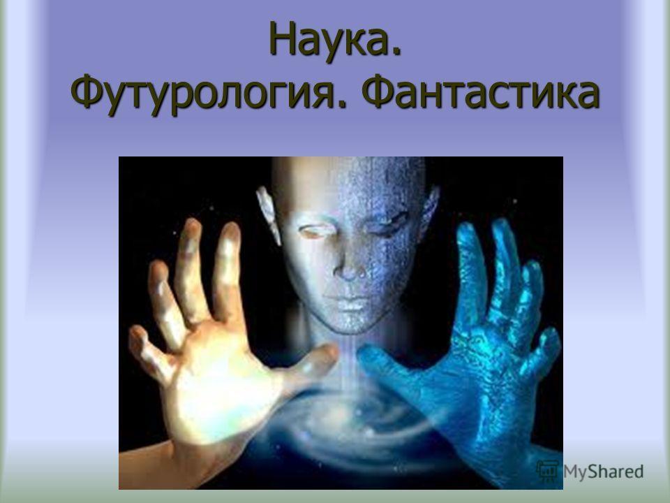 Наука. Футурология. Фантастика