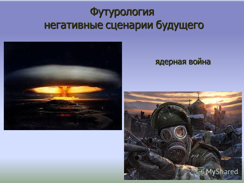 Футурология негативные сценарии будущего ядерная война
