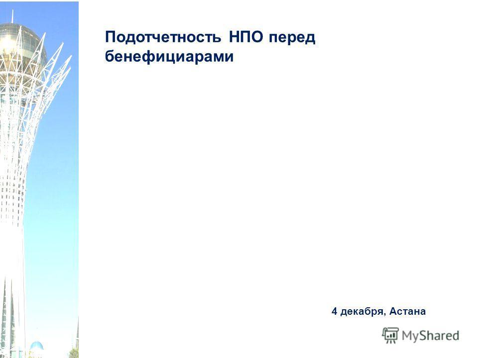 Подотчетность НПО перед бенефициарами 4 декабря, Астана