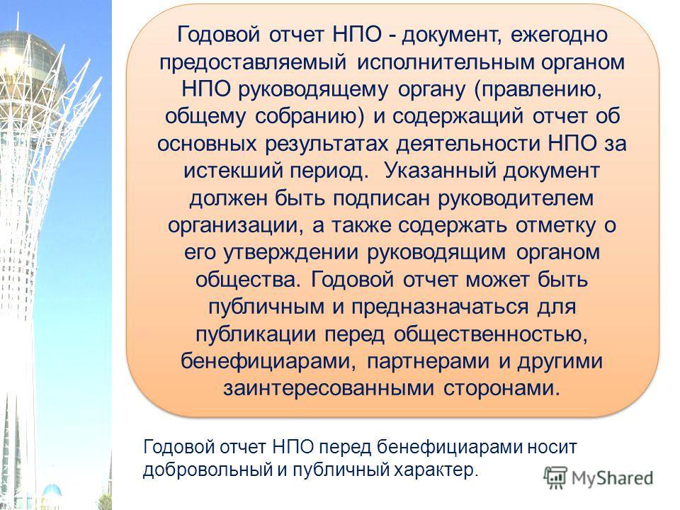 Годовой отчет НПО - документ, ежегодно предоставляемый исполнительным органом НПО руководящему органу (правлению, общему собранию) и содержащий отчет об основных результатах деятельности НПО за истекший период. Указанный документ должен быть подписан