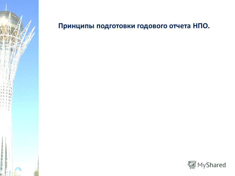 Принципы подготовки годового отчета НПО.