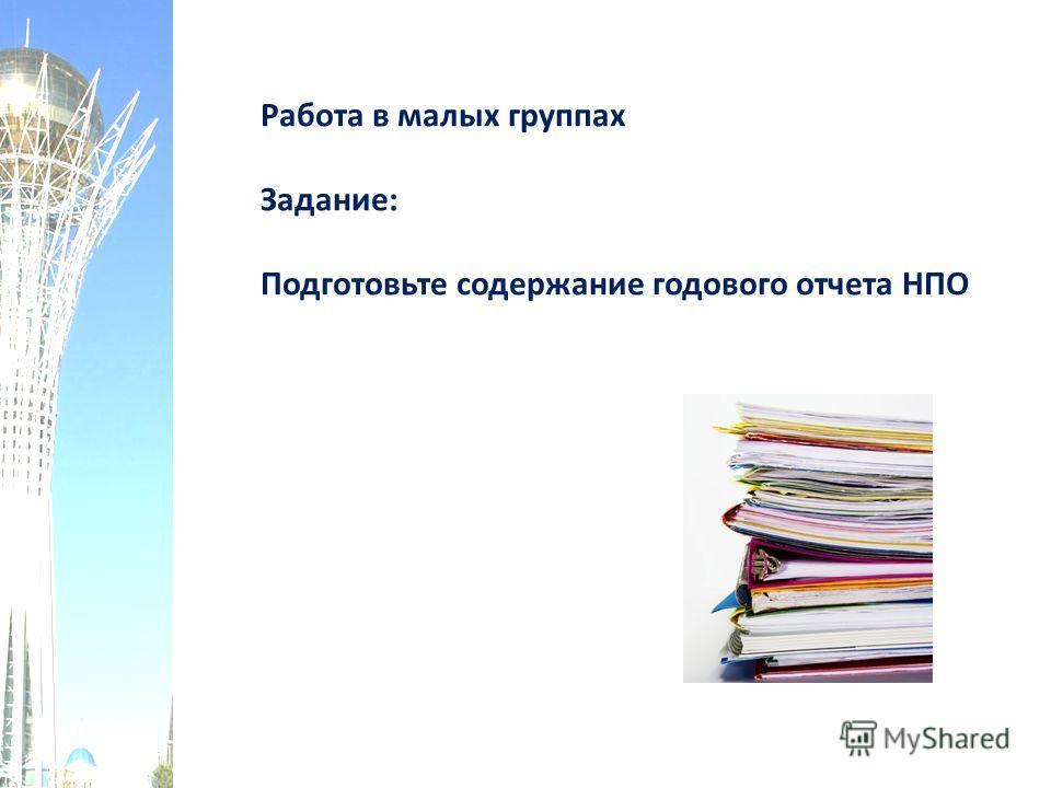 Работа в малых группах Задание: Подготовьте содержание годового отчета НПО