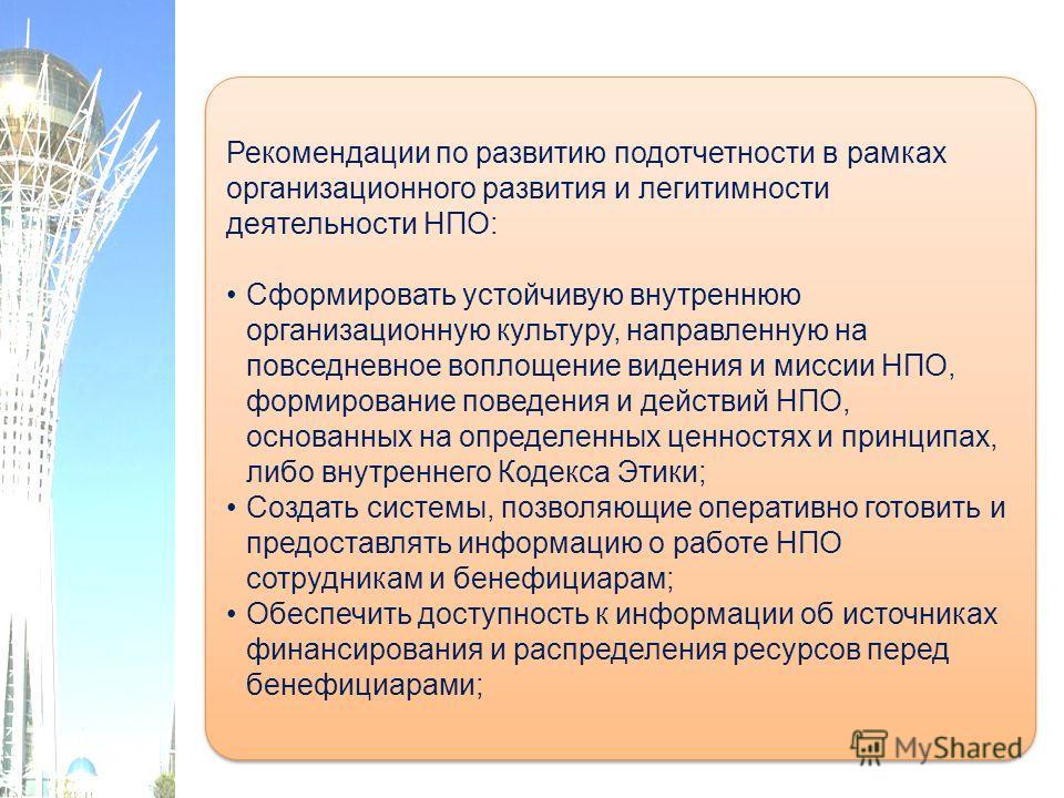 Рекомендации по развитию подотчетности в рамках организационного развития и легитимности деятельности НПО: Сформировать устойчивую внутреннюю организационную культуру, направленную на повседневное воплощение видения и миссии НПО, формирование поведен