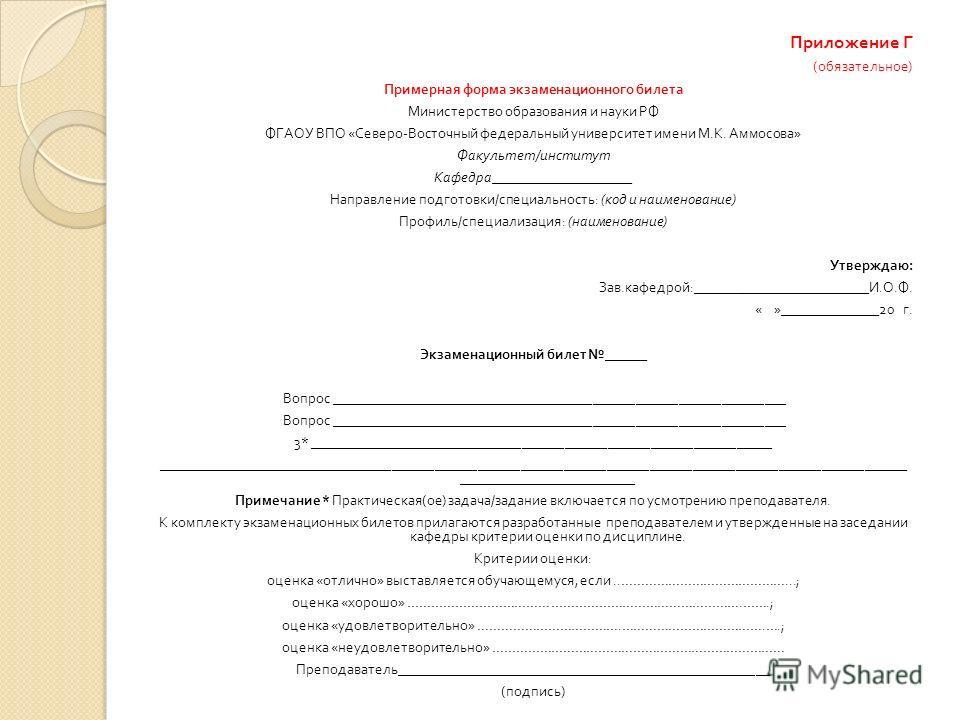 Приложение Г ( обязательное ) Примерная форма экзаменационного билета Министерство образования и науки РФ ФГАОУ ВПО « Северо - Восточный федеральный университет имени М. К. Аммосова » Факультет / институт Кафедра ____________________ Направление подг