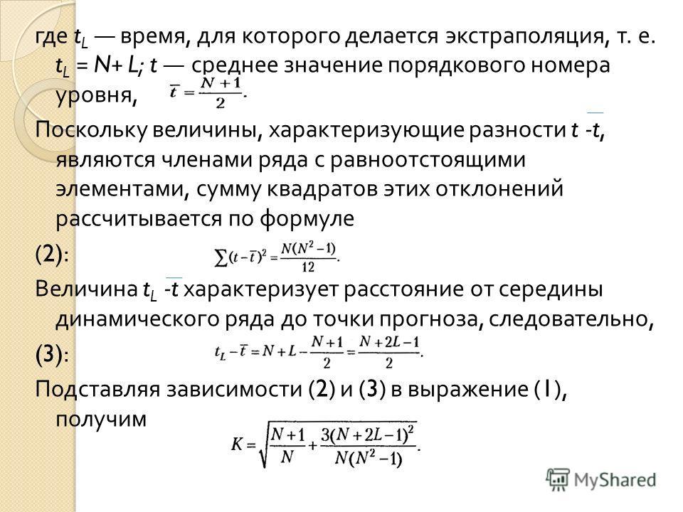 где t L время, для которого делается экстраполяция, т. е. t L = N+ L; t среднее значение порядкового номера уровня, Поскольку величины, характеризующие разности t -t, являются членами ряда с равноотстоящими элементами, сумму квадратов этих отклонений