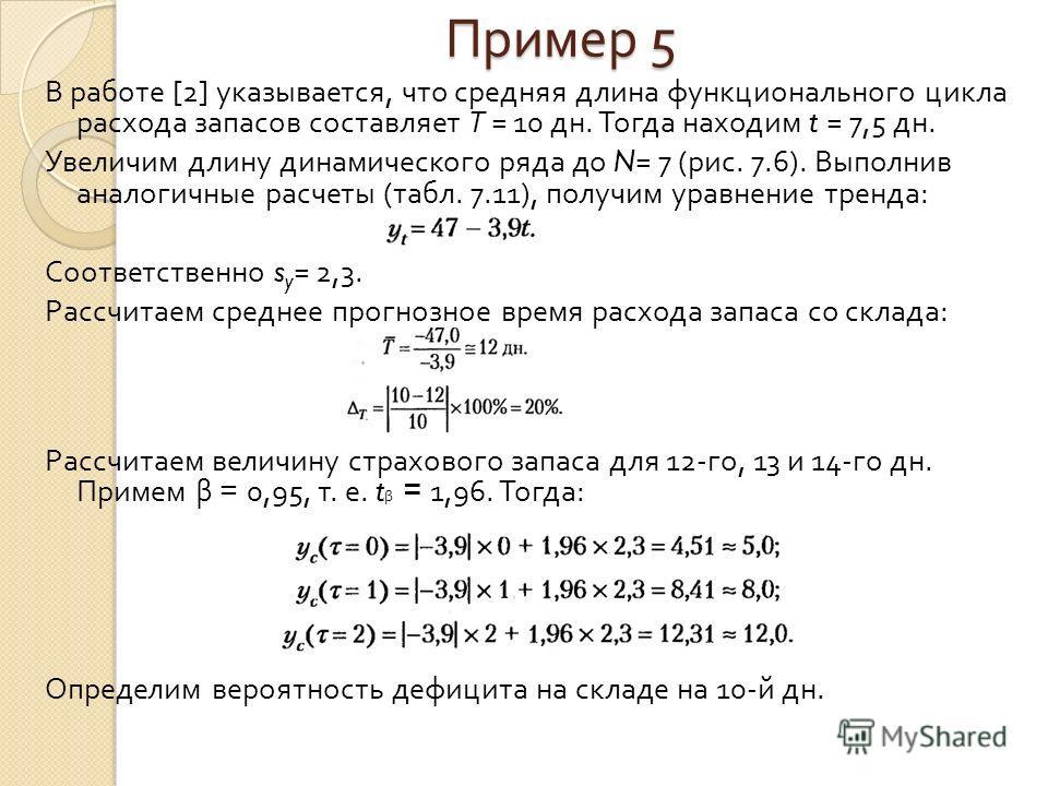 Пример 5 В работе [2] указывается, что средняя длина функционального цикла расхода запасов составляет Т = 10 дн. Тогда находим t = 7,5 дн. Увеличим длину динамического ряда до N= 7 ( рис. 7.6). Выполнив аналогичные расчеты ( табл. 7.11), получим урав