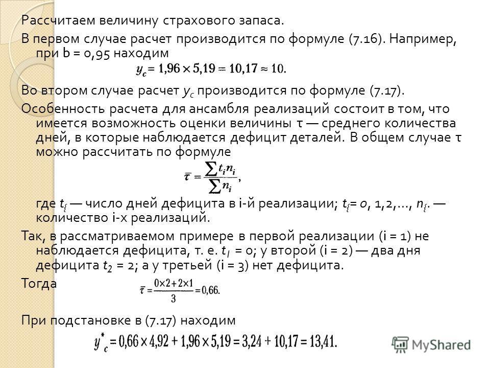 Рассчитаем величину страхового запаса. В первом случае расчет производится по формуле (7.16). Например, при b = 0,95 находим Во втором случае расчет у с производится по формуле (7.17). Особенность расчета для ансамбля реализаций состоит в том, что им