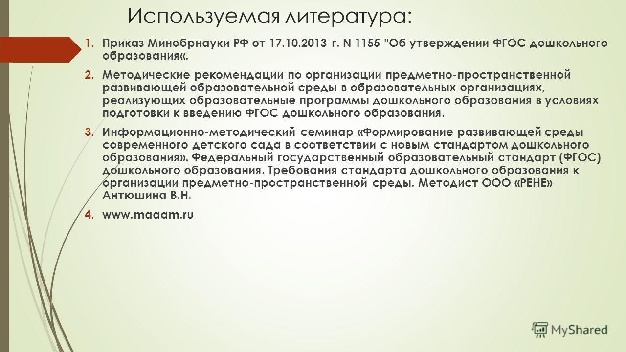Используемая литература: 1. Приказ Минобрнауки РФ от 17.10.2013 г. N 1155