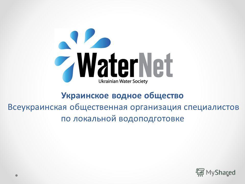 Украинское водное общество Всеукраинская общественная организация специалистов по локальной водоподготовке
