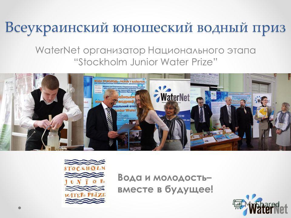 Всеукраинский юношеский водный приз WaterNet организатор Национального этапа Stockholm Junior Water Prize Вода и молодость– вместе в будущее!