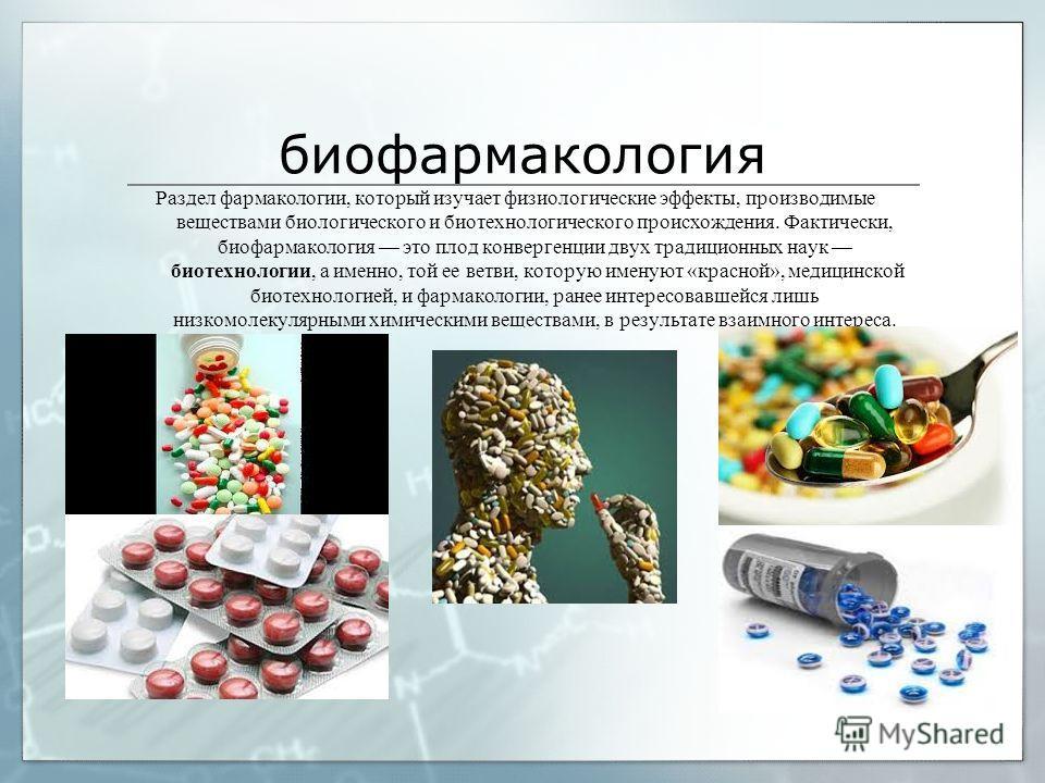 биофармакология Раздел фармакологии, который изучает физиологические эффекты, производимые веществами биологического и биотехнологического происхождения. Фактически, биофармакология это плод конвергенции двух традиционных наук биотехнологии, а именно