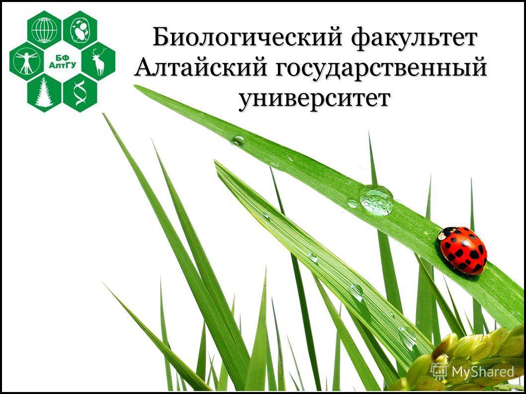 Биологический факультет Алтайский государственный университет