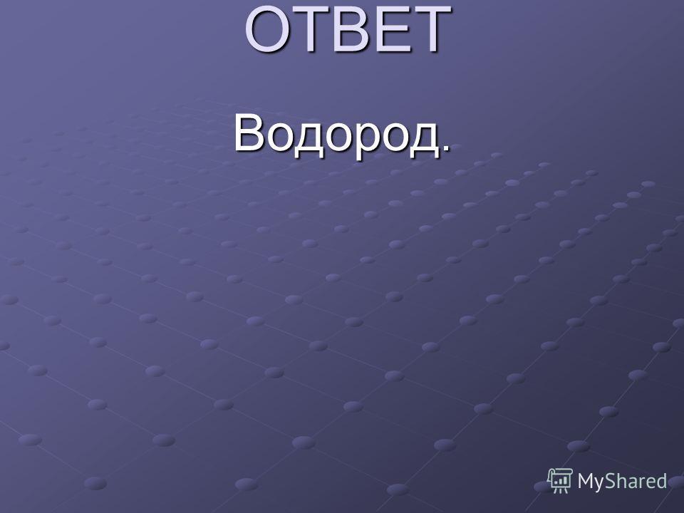ОТВЕТ Водород.