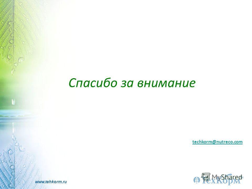www.tehkorm.ru Спасибо за внимание techkorm@nutreco.com