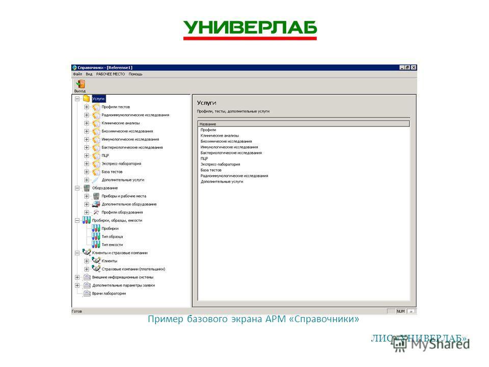 Пример базового экрана АРМ «Справочники» ЛИС «УНИВЕРЛАБ»