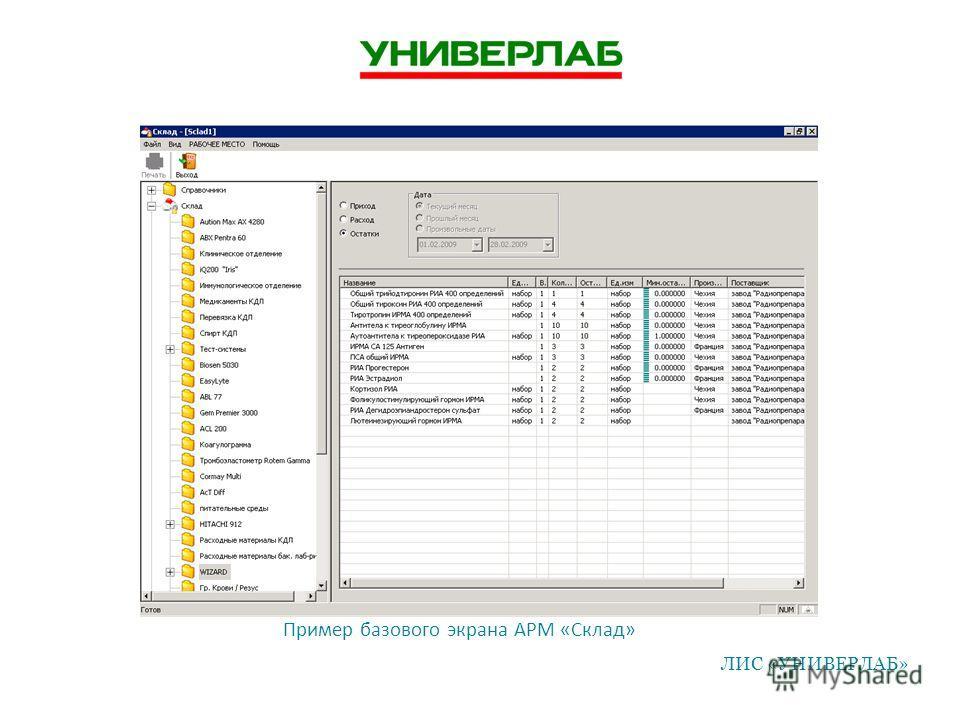 Пример базового экрана АРМ «Склад» ЛИС «УНИВЕРЛАБ»