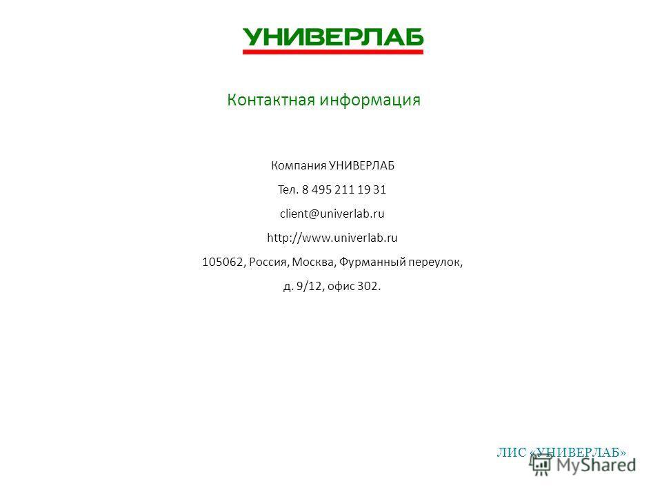 Контактная информация Компания УНИВЕРЛАБ Тел. 8 495 211 19 31 client@univerlab.ru http://www.univerlab.ru 105062, Россия, Москва, Фурманный переулок, д. 9/12, офис 302. ЛИС «УНИВЕРЛАБ»