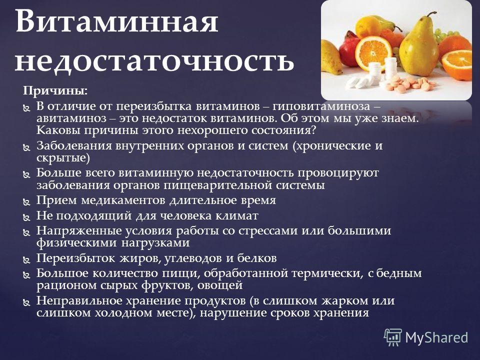 Причины: В отличие от переизбытка витаминов – гиповитаминоза – авитаминоз – это недостаток витаминов. Об этом мы уже знаем. Каковы причины этого нехорошего состояния? Заболевания внутренних органов и систем (хронические и скрытые) Больше всего витами