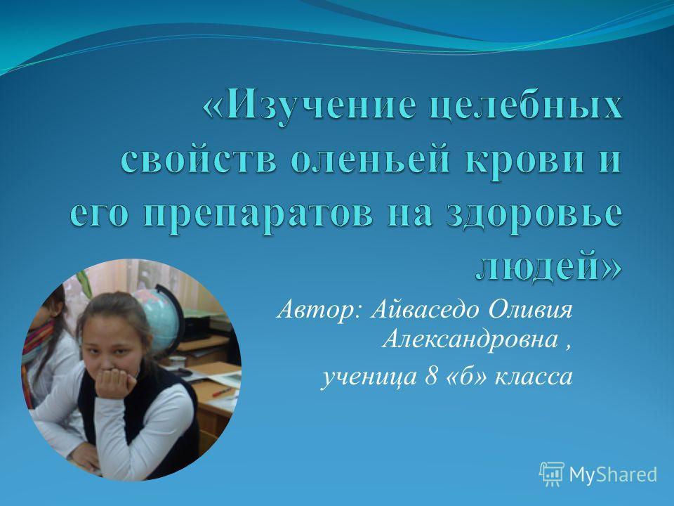 Автор: Айваседо Оливия Александровна, ученица 8 «б» класса