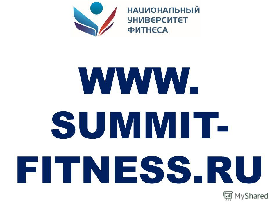 WWW. SUMMIT- FITNESS.RU