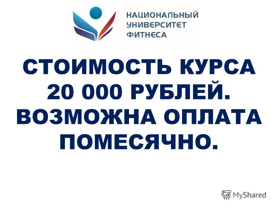 СТОИМОСТЬ КУРСА 20 000 РУБЛЕЙ. ВОЗМОЖНА ОПЛАТА ПОМЕСЯЧНО.