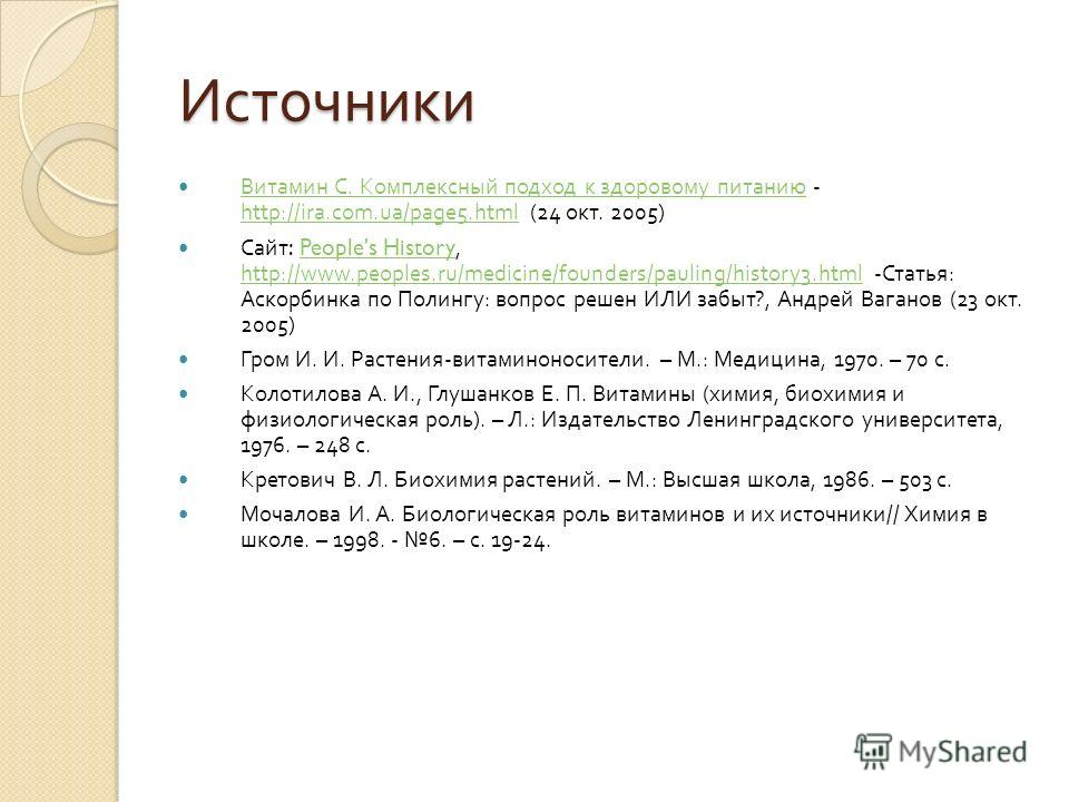 Источники Витамин С. Комплексный подход к здоровому питанию - http://ira.com.ua/page5. html (24 окт. 2005) Витамин С. Комплексный подход к здоровому питанию http://ira.com.ua/page5. html Сайт : People's History, http://www.peoples.ru/medicine/founder