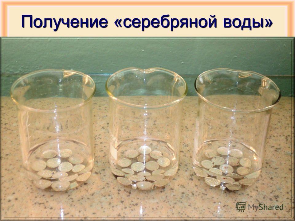 Получение «серебряной воды»