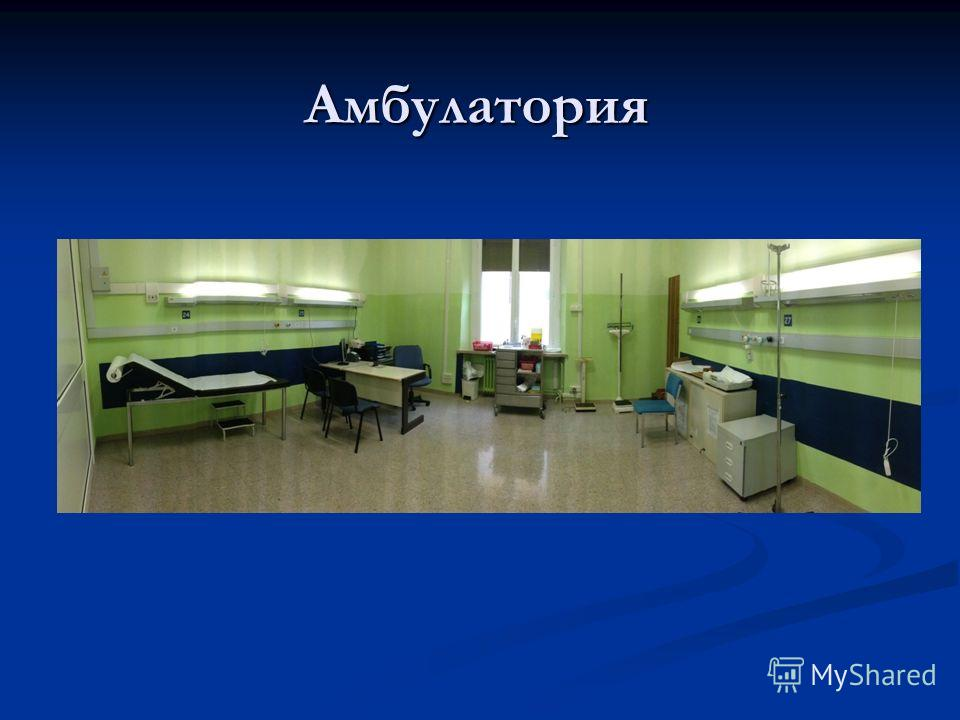 Амбулатория
