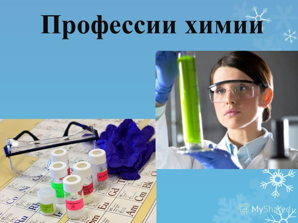 Профессии химии