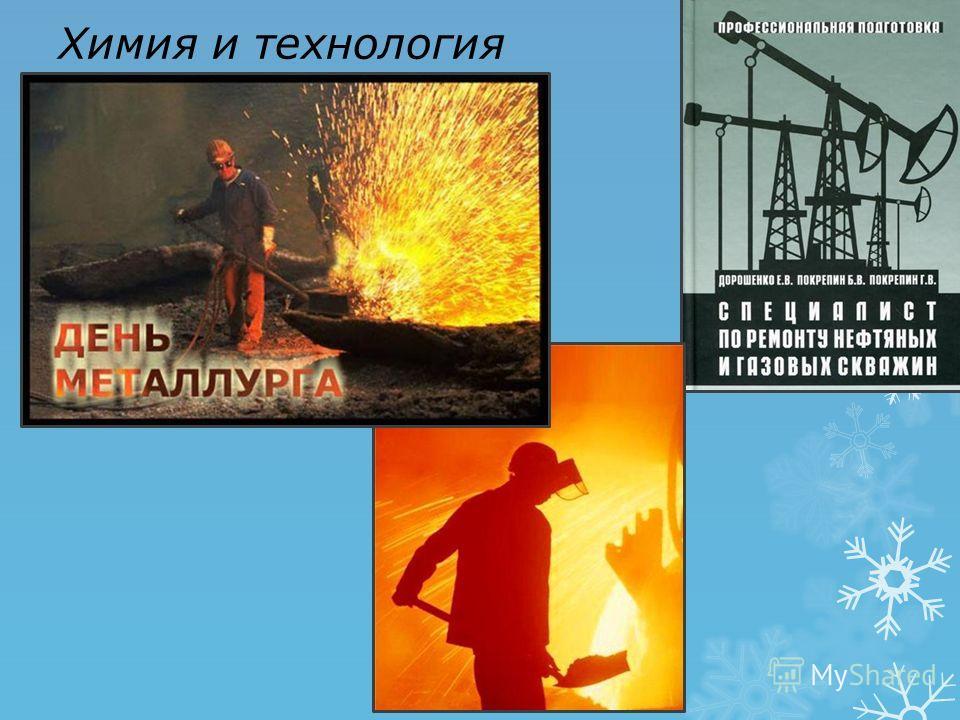 Химия и технология