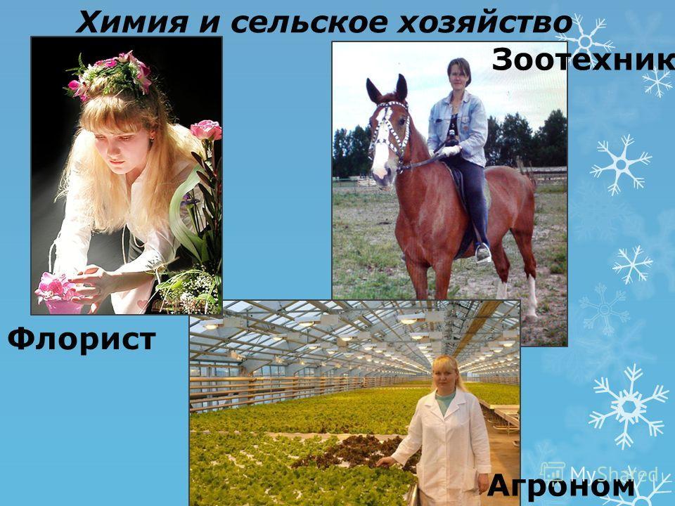 Химия и сельское хозяйство Флорист Агроном Зоотехник