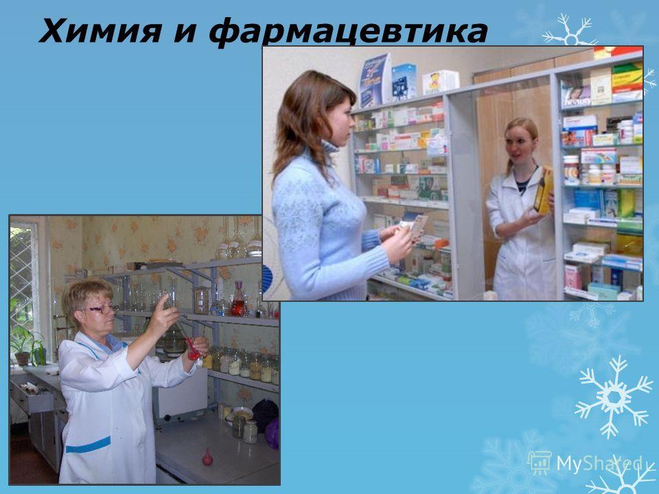 Химия и фармацевтика