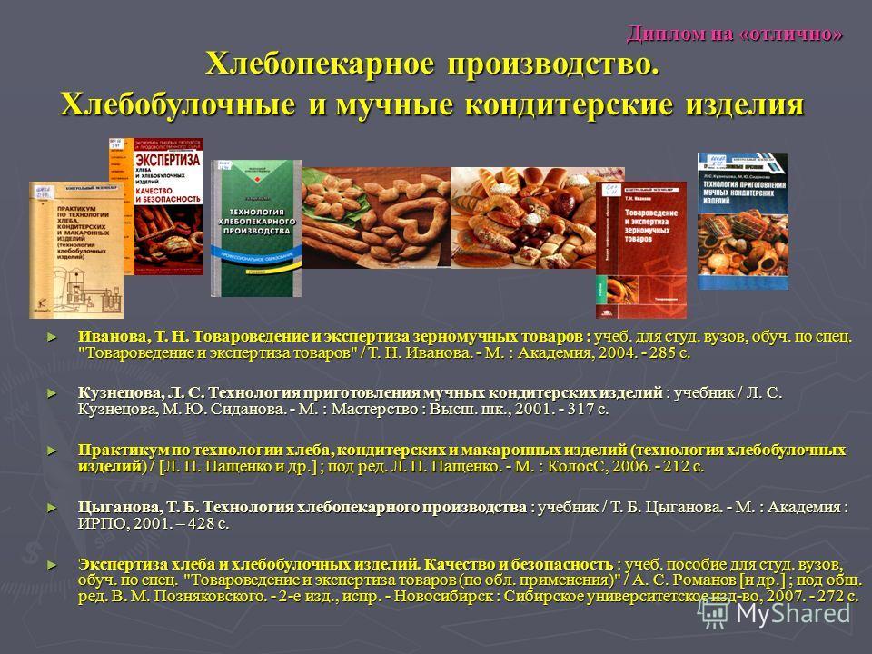 Иванова, Т. Н. Товароведение и экспертиза зерномучных товаров : учеб. для студ. вузов, обуч. по спец.