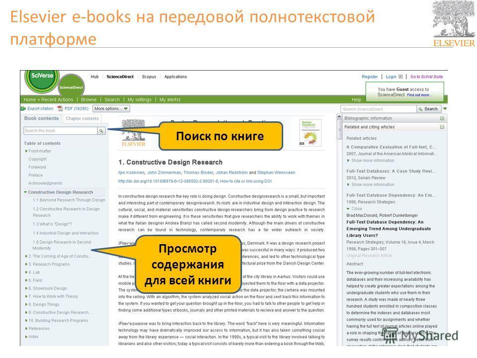 Просмотр содержания для всей книги Поиск по книге Elsevier e-books на передовой полнотекстовой платформе