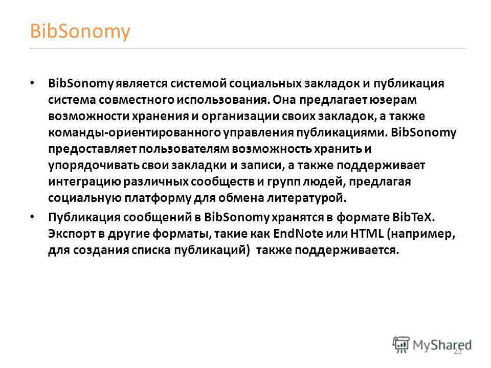 BibSonomy BibSonomy является системой социальных закладок и публикация система совместного использования. Она предлагает юзерам возможности хранения и организации своих закладок, а также команды-ориентированного управления публикациями. BibSonomy пре