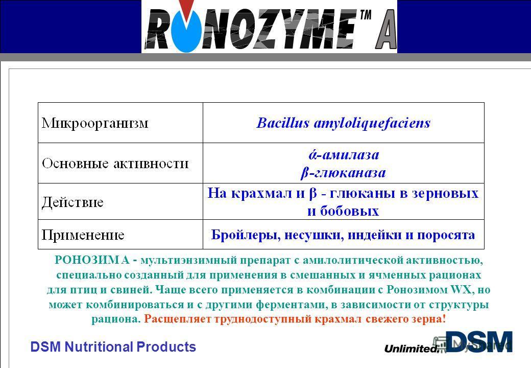 DSM Nutritional Products РОНОЗИМ A - мультиэнзимный препарат с амилолитической активностью, специально созданный для применения в смешанных и ячменных рационах для птиц и свиней. Чаще всего применяется в комбинации с Ронозимом WX, но может комбиниров