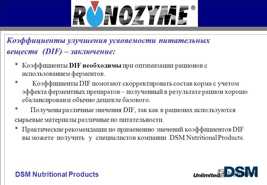 DSM Nutritional Products Коэффициенты DIF необходимы при оптимизации рационов с использованием ферментов. Коэффициенты DIF помогают скорректировать состав корма с учетом эффекта ферментных препаратов – полученный в результате рацион хорошо сбалансиро