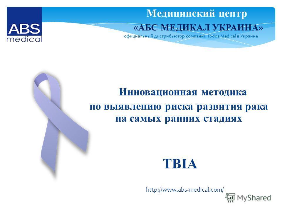 Инновационная методика по выявлению риска развития рака на самых ранних стадиях TBIA официальный дистрибьютор компании Todos Medical в Украине http://www.abs-medical.com/ Медицинский центр «АБС МЕДИКАЛ УКРАИНА»