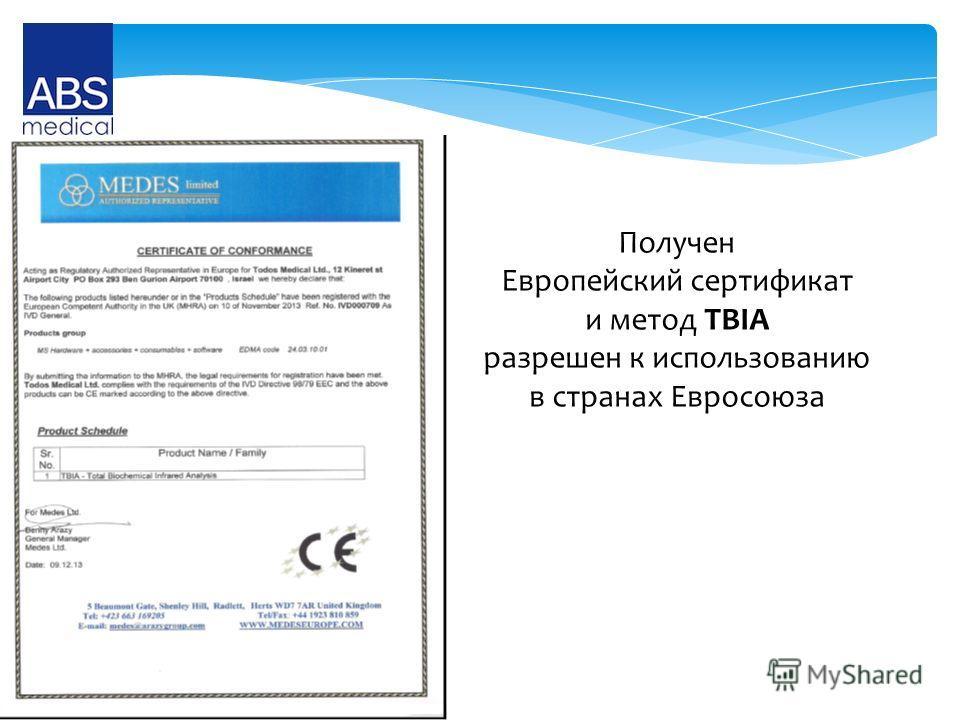 Получен Европейский сертификат и метод TBIA разрешен к использованию в странах Евросоюза