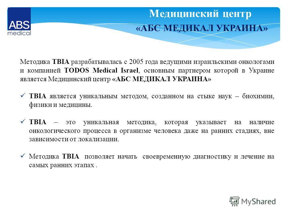 Методика TBIA разрабатывалась с 2005 года ведущими израильскими онкологами и компанией TODOS Medical Israel, основным партнером которой в Украине является Медицинский центр «АБС МЕДИКАЛ УКРАИНА» TBIA является уникальным методом, созданном на стыке на