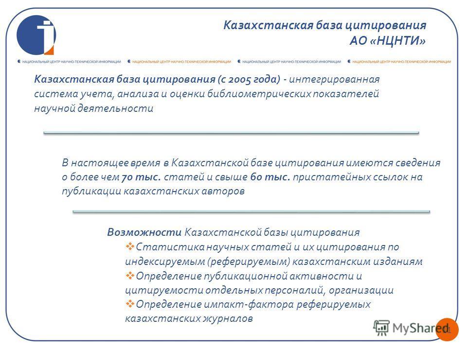 11 Казахстанская база цитирования АО «НЦНТИ» Казахстанская база цитирования (с 2005 года) - интегрированная система учета, анализа и оценки библиометрических показателей научной деятельности В настоящее время в Казахстанской базе цитирования имеются