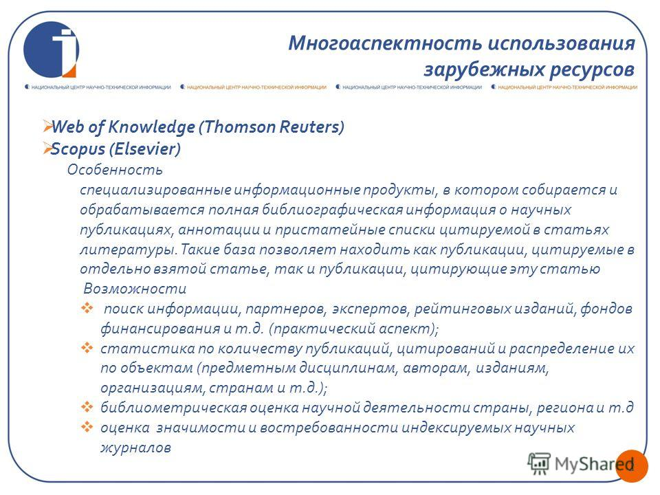 2 Web of Knowledge (Thomson Reuters) Scopus (Elsevier) Особенность специализированные информационные продукты, в котором собирается и обрабатывается полная библиографическая информация о научных публикациях, аннотации и пристатейные списки цитируемой