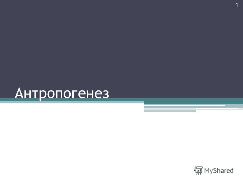 Антропогенез 1